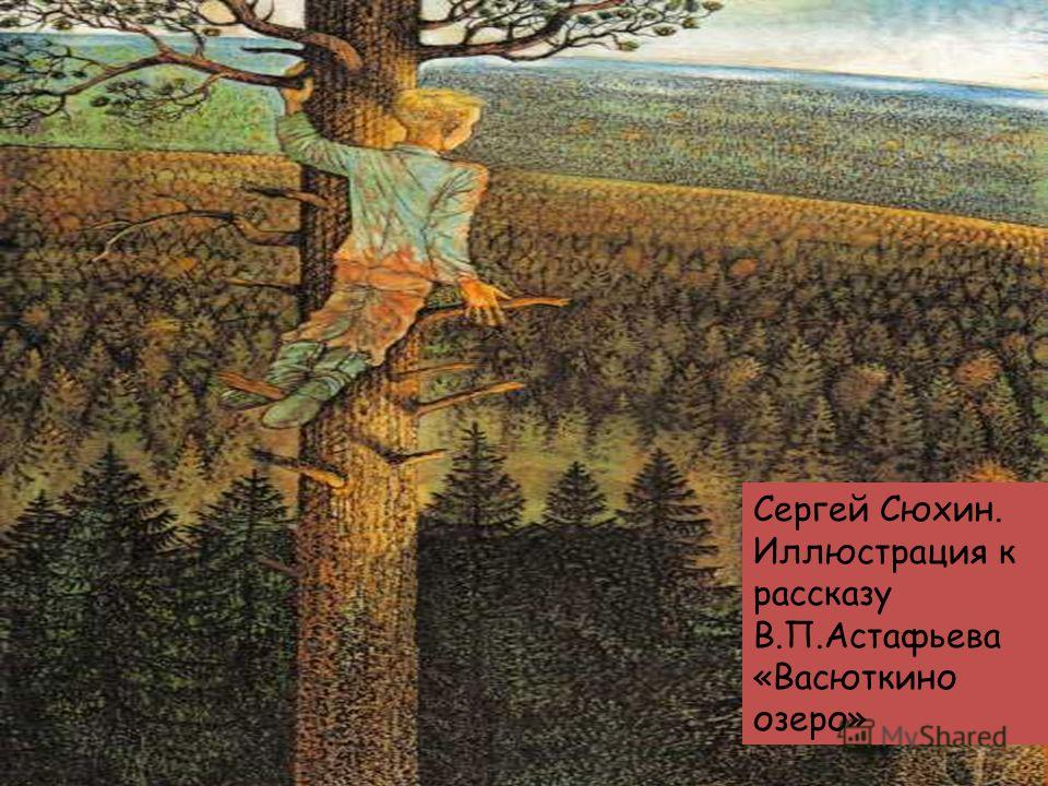 Сергей Сюхин. Иллюстрация к рассказу В.П.Астафьева «Васюткино озеро»