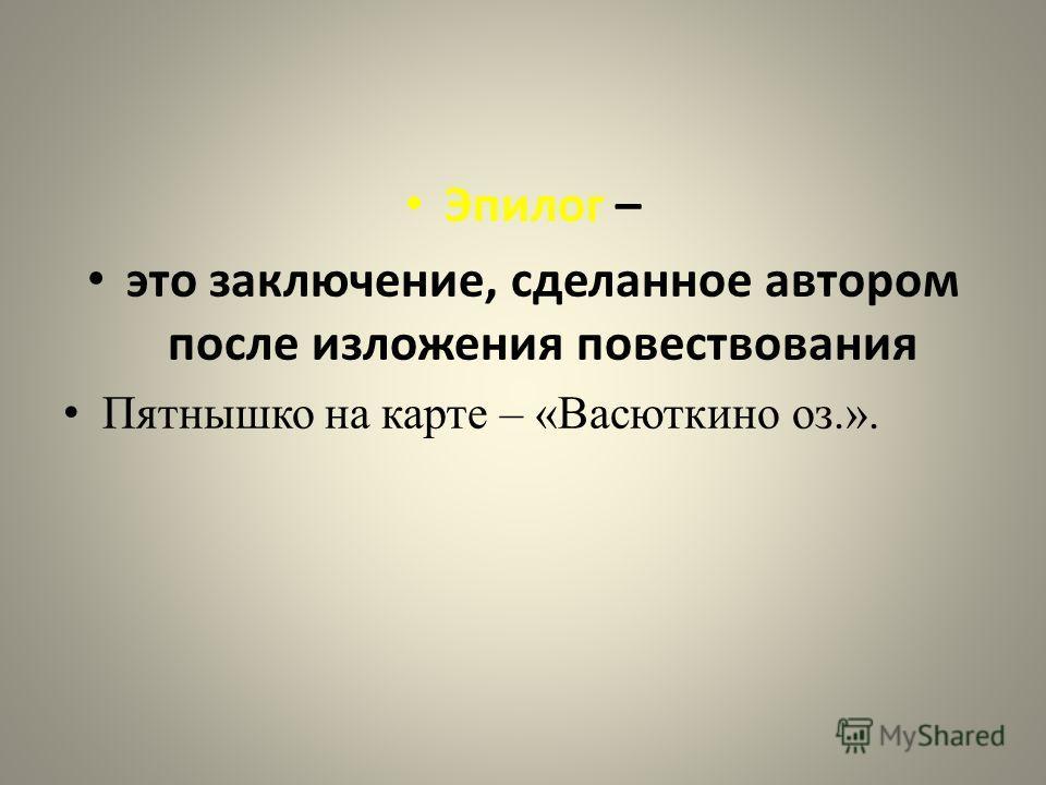 Эпилог – это заключение, сделанное автором после изложения повествования Пятнышко на карте – «Васюткино оз.».