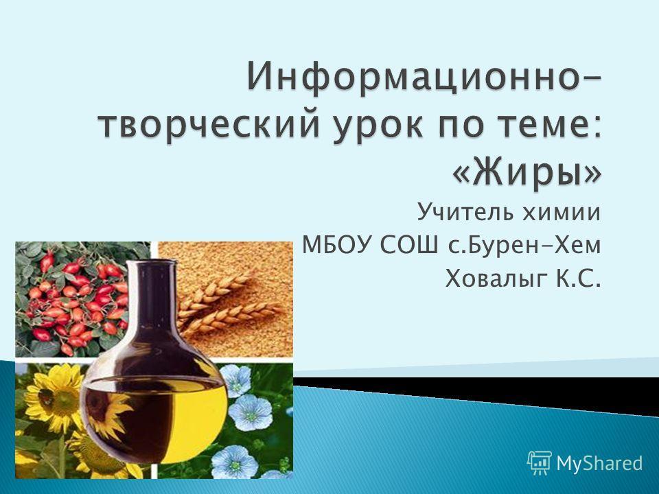 Учитель химии МБОУ СОШ с.Бурен-Хем Ховалыг К.С.