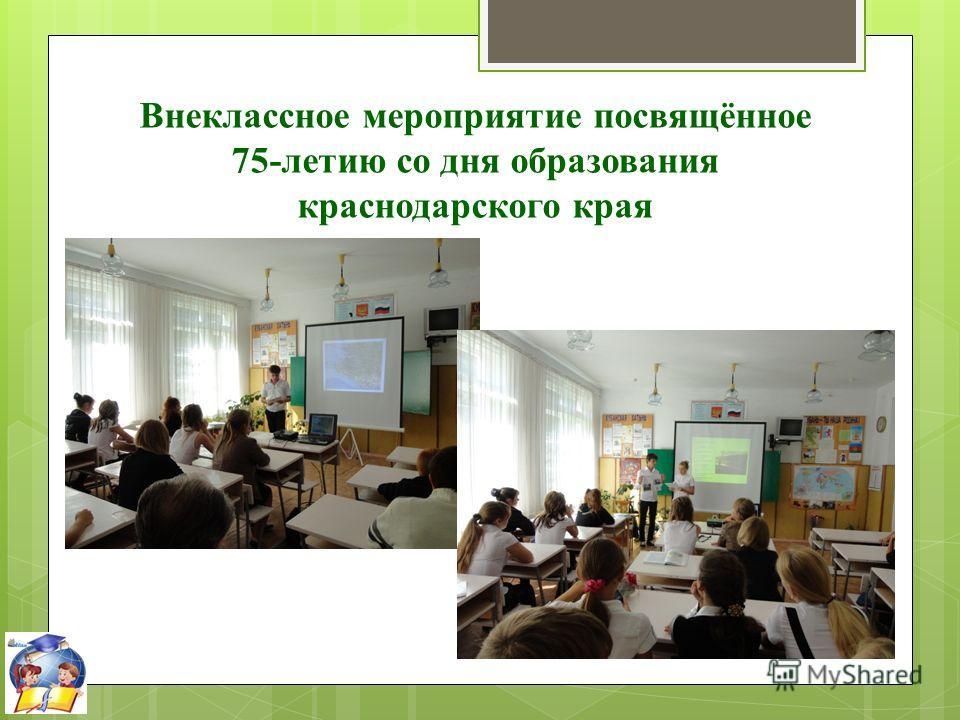 Внеклассное мероприятие посвящённое 75-летию со дня образования краснодарского края