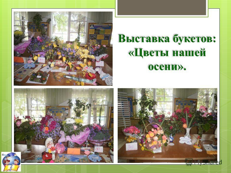 Выставка букетов: «Цветы нашей осени».