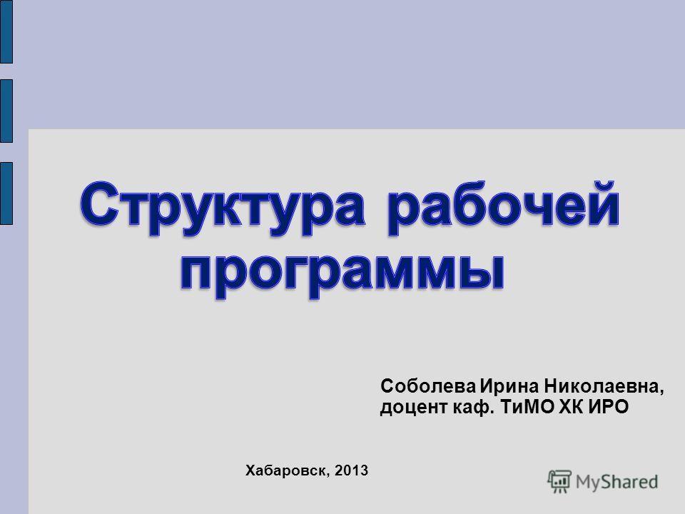 Соболева Ирина Николаевна, доцент каф. ТиМО ХК ИРО Хабаровск, 2013
