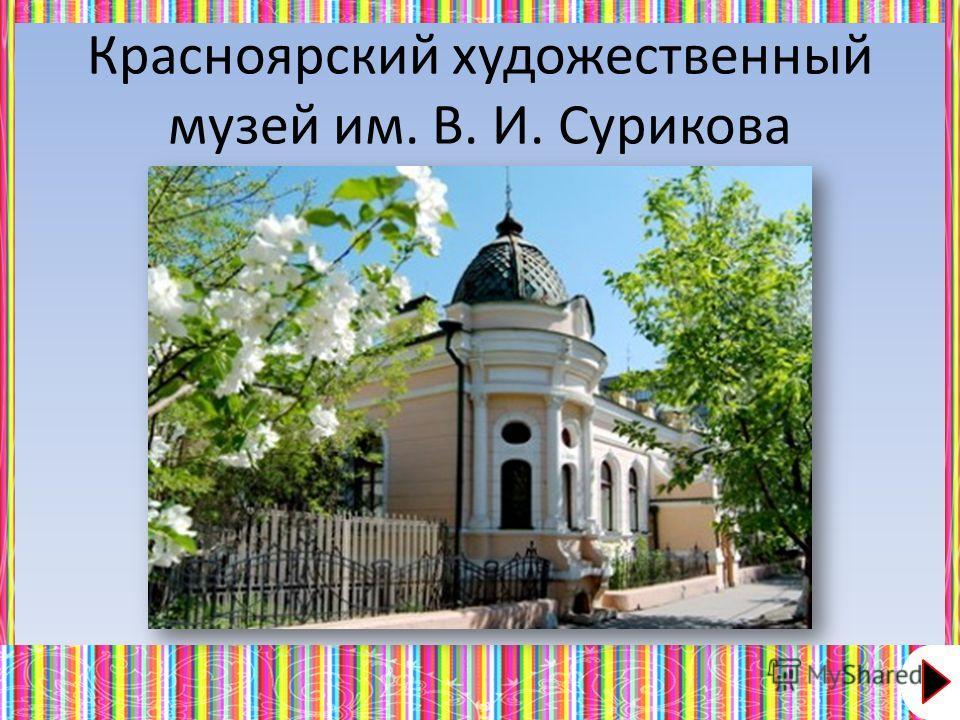 Красноярский художественный музей им. В. И. Сурикова