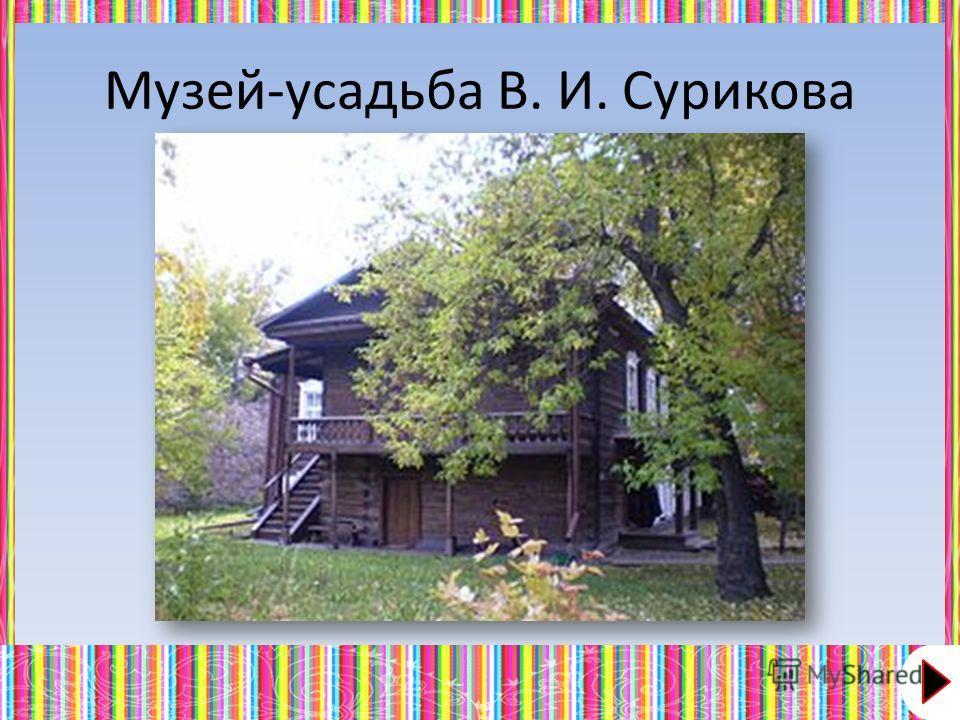 Музей-усадьба В. И. Сурикова