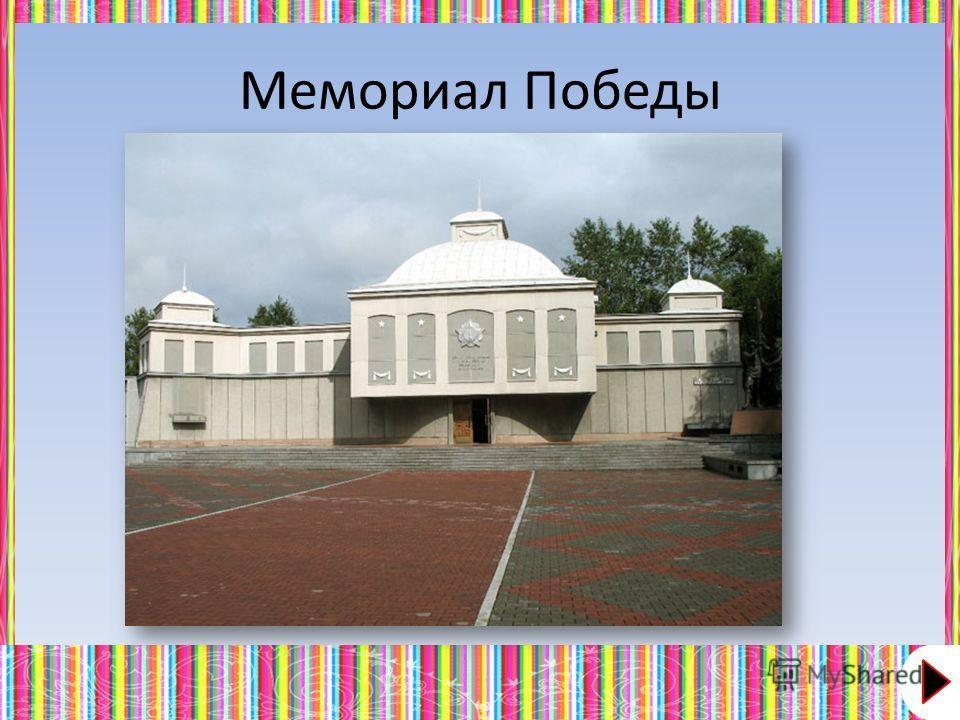 Мемориал Победы