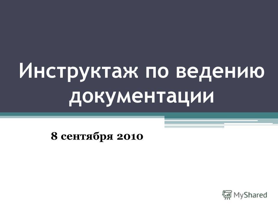 Инструктаж по ведению документации 8 сентября 2010
