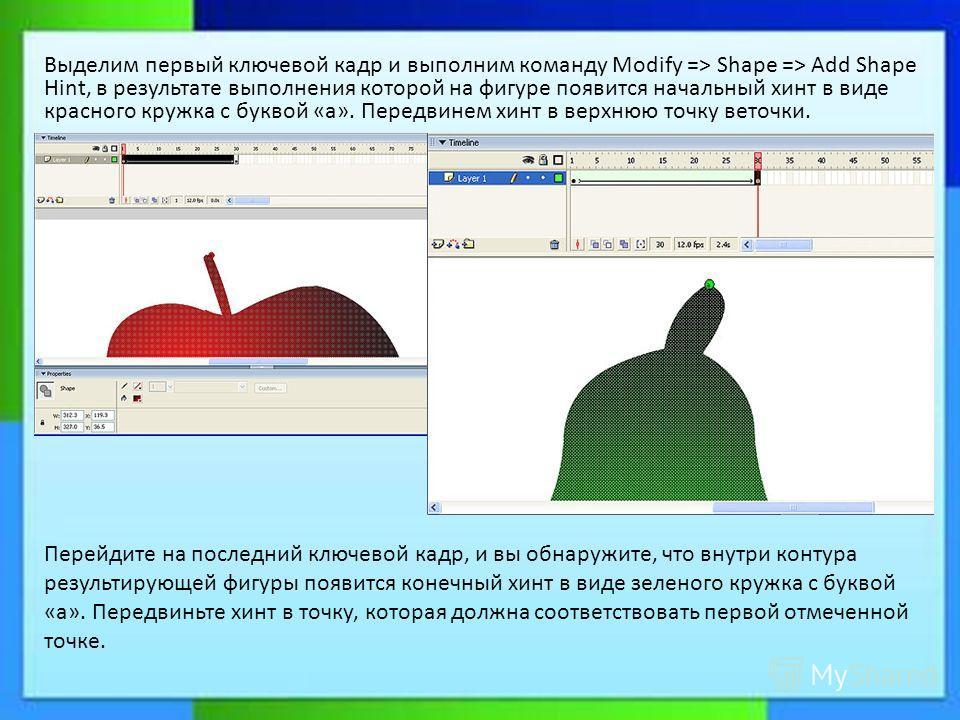 Выделим первый ключевой кадр и выполним команду Modify => Shape => Add Shape Hint, в результате выполнения которой на фигуре появится начальный хинт в виде красного кружка с буквой «а». Передвинем хинт в верхнюю точку веточки. Перейдите на последний