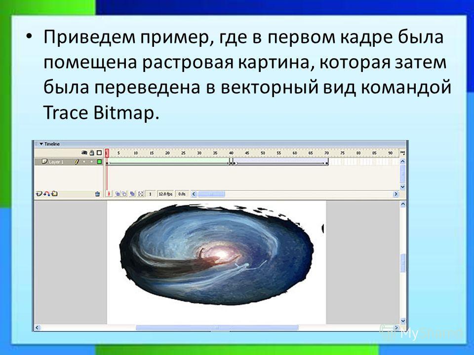 Приведем пример, где в первом кадре была помещена растровая картина, которая затем была переведена в векторный вид командой Trace Bitmap.