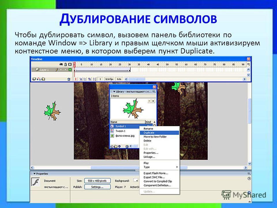 Д УБЛИРОВАНИЕ СИМВОЛОВ Чтобы дублировать символ, вызовем панель библиотеки по команде Window => Library и правым щелчком мыши активизируем контекстное меню, в котором выберем пункт Duplicate.