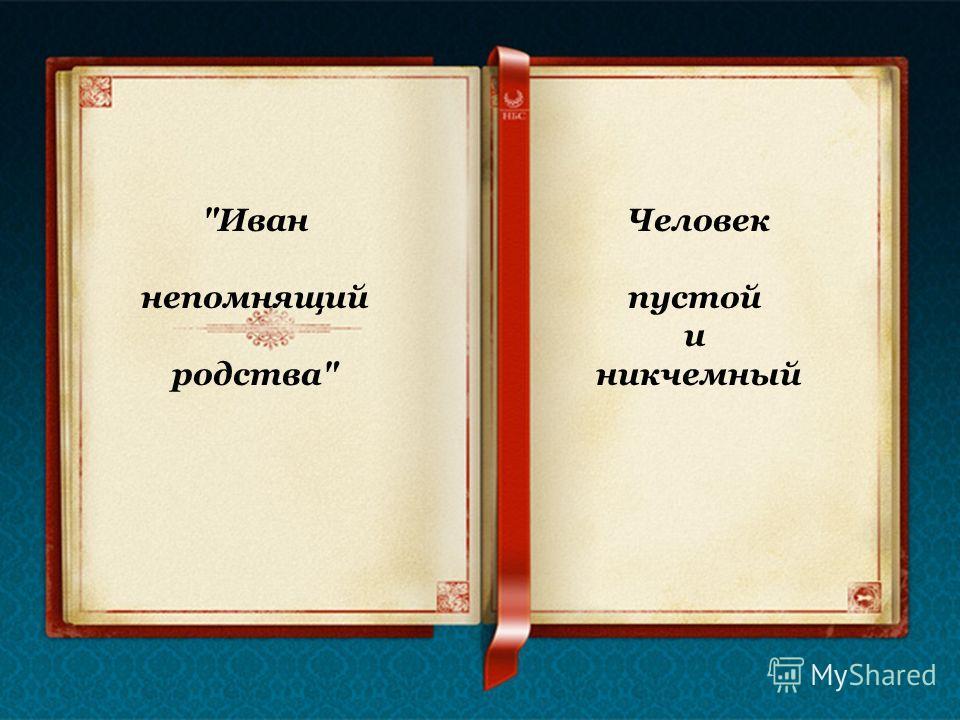 Девиз урока «Учимся мыслить, чтобы действовать» Иван непомнящий родства Человек пустой и никчемный
