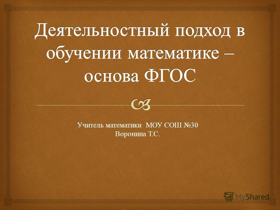 Учитель математики МОУ СОШ 30 Воронина Т. С.