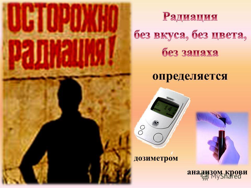 определяется дозиметром анализом крови