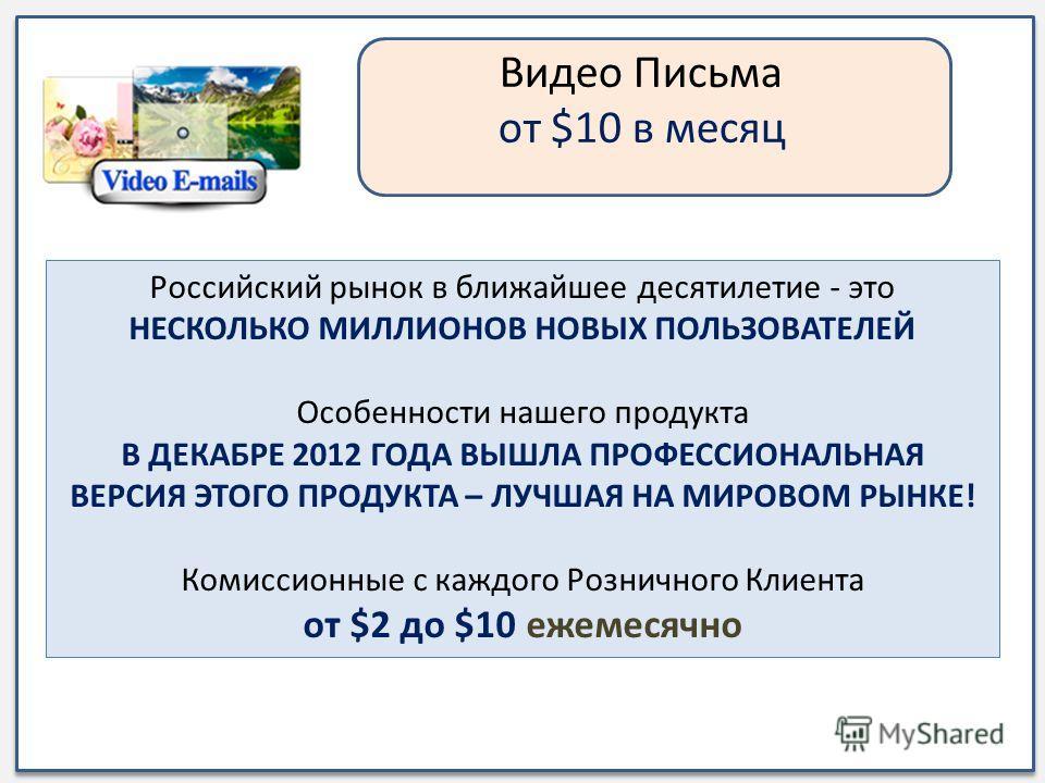 Видео Письма от $10 в месяц Российский рынок в ближайшее десятилетие - это НЕСКОЛЬКО МИЛЛИОНОВ НОВЫХ ПОЛЬЗОВАТЕЛЕЙ Особенности нашего продукта В ДЕКАБРЕ 2012 ГОДА ВЫШЛА ПРОФЕССИОНАЛЬНАЯ ВЕРСИЯ ЭТОГО ПРОДУКТА – ЛУЧШАЯ НА МИРОВОМ РЫНКЕ! Комиссионные с