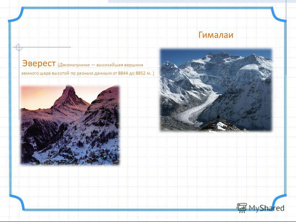Различие гор по высоте. Низкие – Высота от 500 до 1000м Средние - высота 1000-2000 м Высокие – высота более 2000 м. более 2000 м.