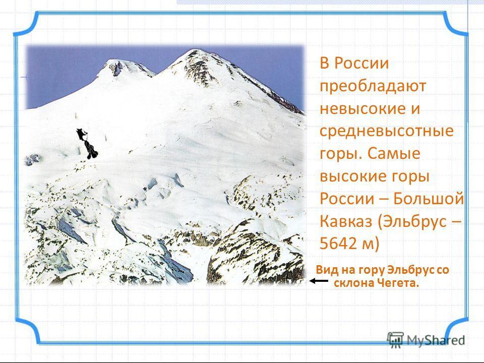 Эребус Эре́бус вулкан в Антарктиде, самый южный действующий вулкан на Земле. Высота 3794 м, расположен на острове Росса, где имеется ещё 3 потухших вулкана.