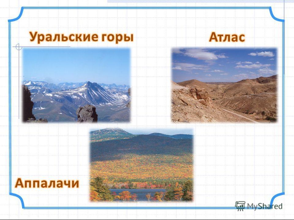 В России преобладают невысокие и средневысотные горы. Самые высокие горы России – Большой Кавказ (Эльбрус – 5642 м) Вид на гору Эльбрус со склона Чегета.