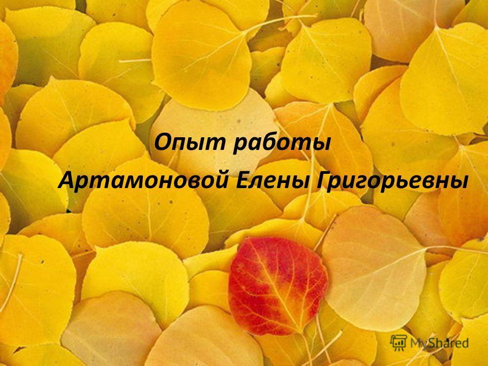 Артамоновой Елены Григорьевны Опыт работы