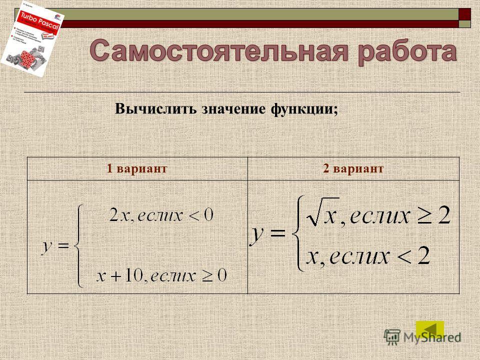 Вычислить значение функции; 1 вариант2 вариант