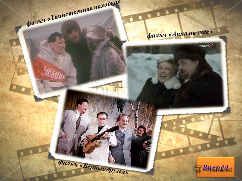 фильм «Таинственная находка» фильм «Анна на шее» фильм «Верные друзья»