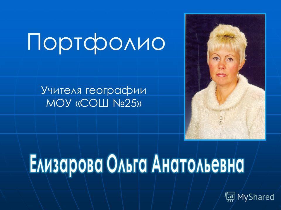 Портфолио Учителя географии МОУ «СОШ 25»