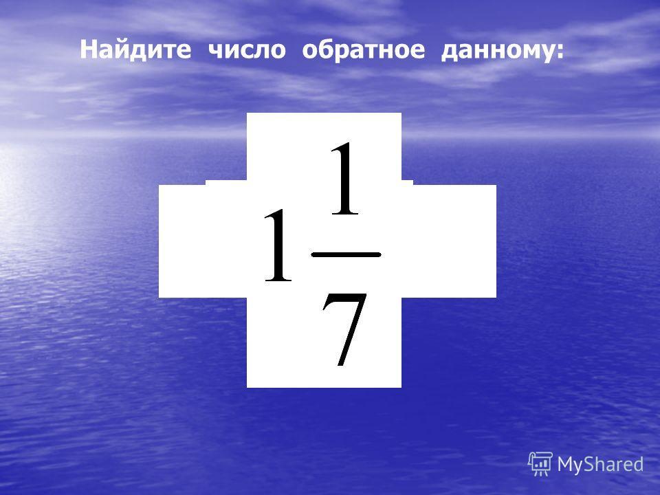 Найдите число обратное данному: 10 0,3