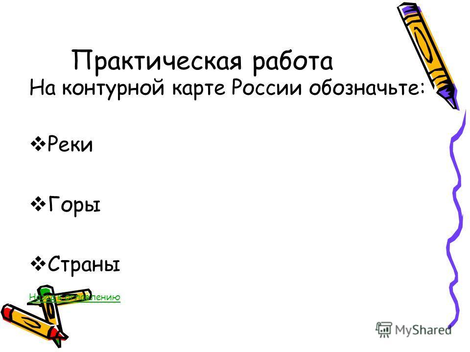 Практическая работа На контурной карте России обозначьте: Реки Горы Страны Назад к оглавлению