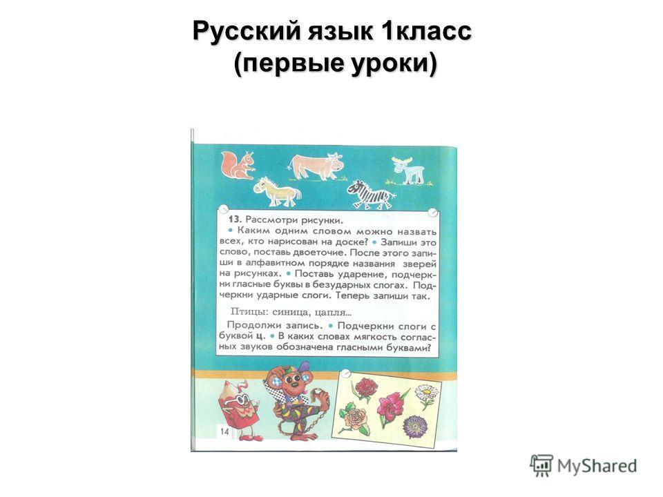 Русский язык 1класс (первые уроки)