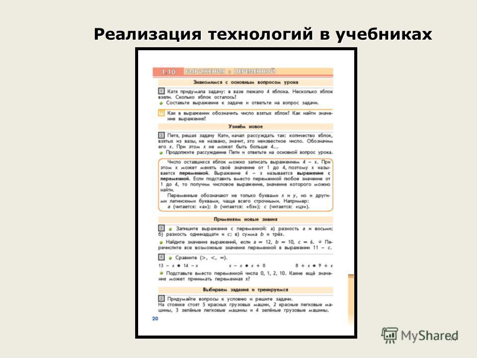 44 Реализация технологий в учебниках