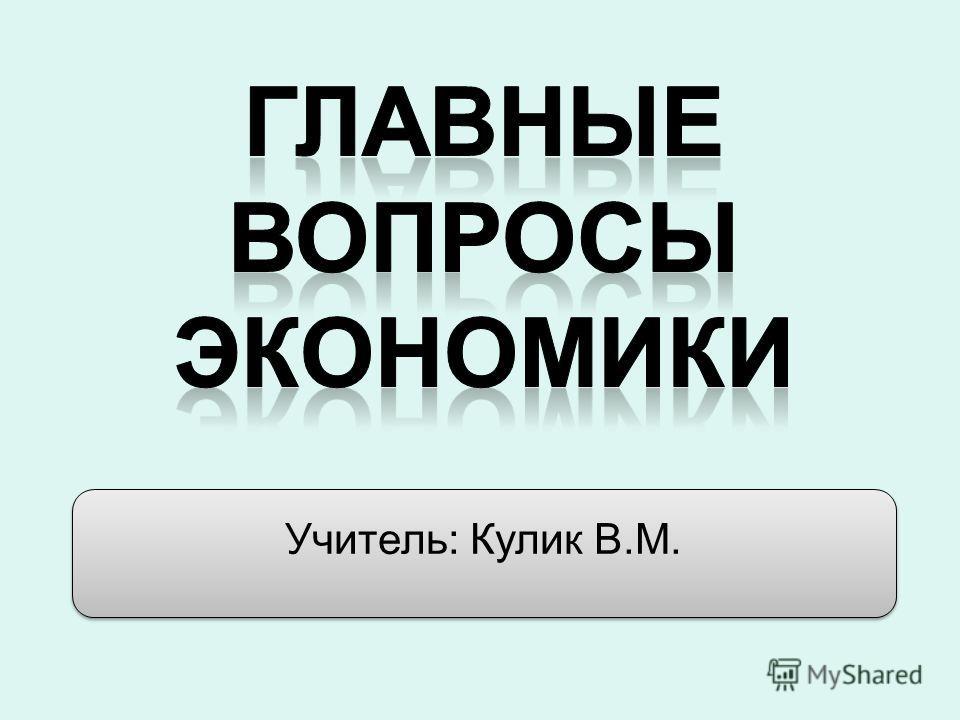 Учитель: Кулик В.М.