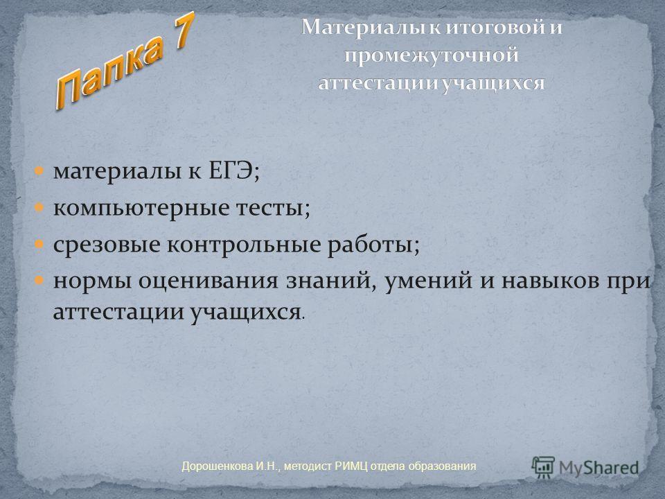 Презентация на тему Портфель заместителя директора по  12 материалы к ЕГЭ компьютерные тесты срезовые контрольные