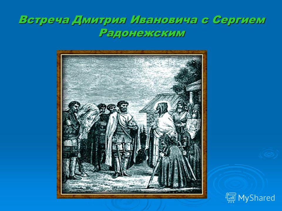 Встреча Дмитрия Ивановича с Сергием Радонежским