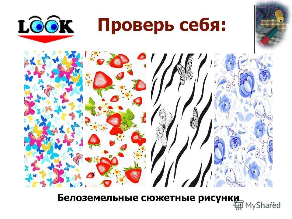 19 Самостоятельная работа Задание: Исследуйте образец рисунка; Классифицируйте печатный рисунок в зависимости от: площади; содержания. Время - 3 минуты