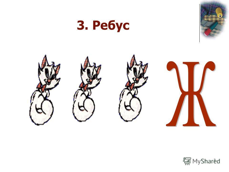 6 2. Загадка Топили, сушили, колотили, рвали, крутили, ткали, на стол клали. Льняная скатертьМятье льна
