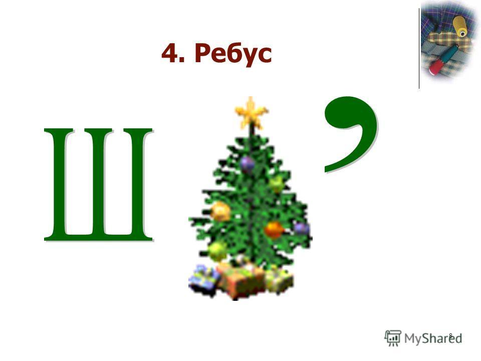 7 3. Ребус