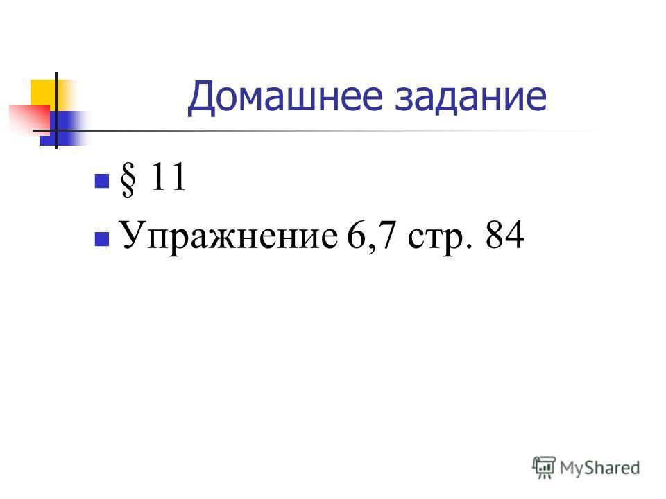 Домашнее задание § 11 Упражнение 6,7 стр. 84