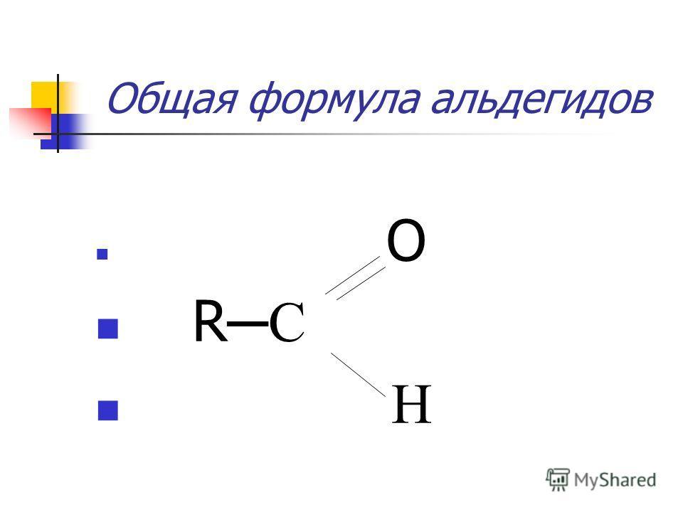 Общая формула альдегидов O R C H
