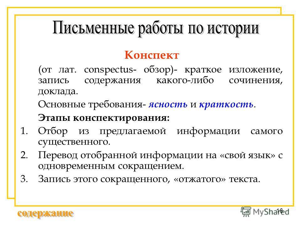 16 Конспект (от лат. conspectus- обзор)- краткое изложение, запись содержания какого-либо сочинения, доклада. Основные требования- ясность и краткость. Этапы конспектирования: 1.Отбор из предлагаемой информации самого существенного. 2.Перевод отобран