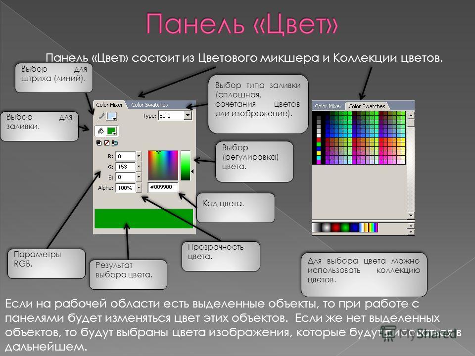 Панель «Цвет» состоит из Цветового микшера и Коллекции цветов. Выбор (регулировка) цвета. Выбор (регулировка) цвета. Код цвета. Код цвета. Параметры RGB. Параметры RGB. Результат выбора цвета. Результат выбора цвета. Выбор для штриха (линий). Выбор д