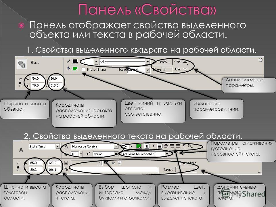Панель отображает свойства выделенного объекта или текста в рабочей области. 1. Свойства выделенного квадрата на рабочей области. Ширина и высота объекта. Ширина и высота объекта. Координаты расположения объекта на рабочей области. Координаты располо