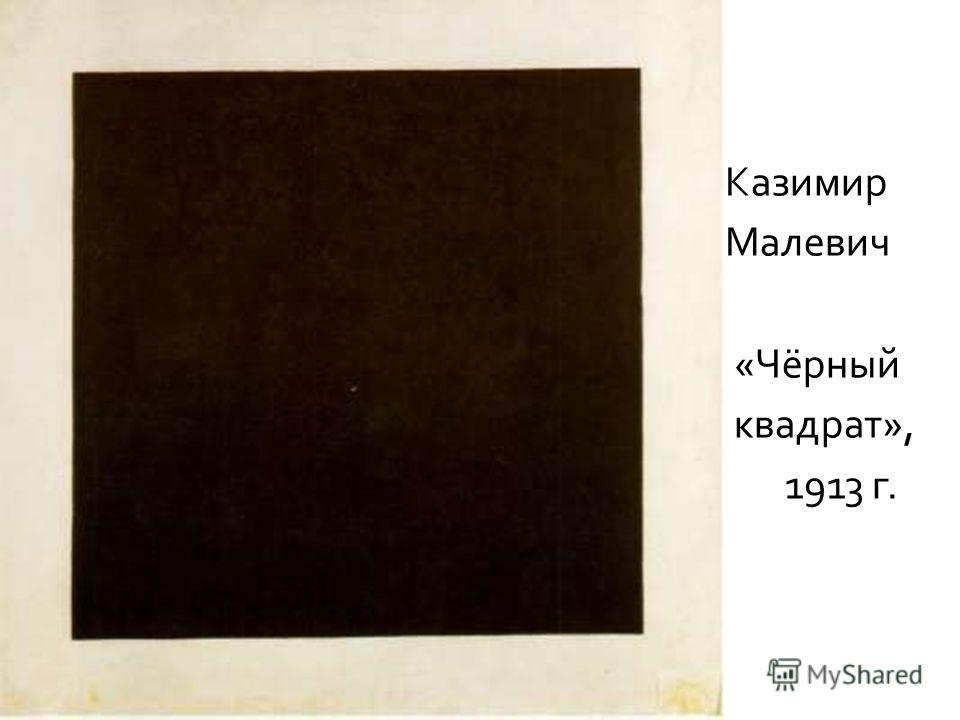 Казимир Малевич «Чёрный квадрат», 1913 г.