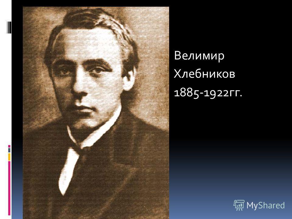 Велимир Хлебников 1885-1922гг.