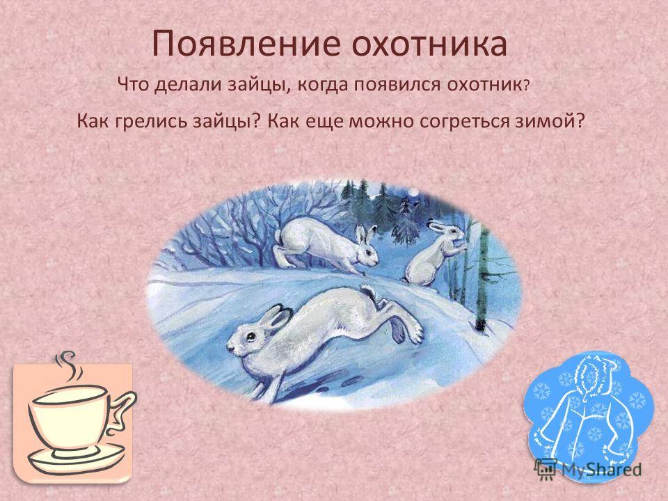 Появление охотника Что делали зайцы, когда появился охотник ? Как грелись зайцы? Как еще можно согреться зимой?