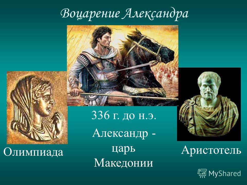 338 г. до н.э. – битва при Херонее Почему греки отстояли независимость в V в. до н.э., а через 150 лет оказались под властью Македонии? Эллинский союз для борьбы с Персией