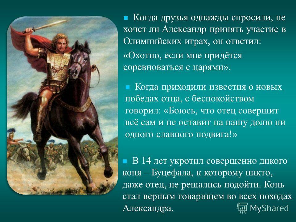 Воцарение Александра 336 г. до н.э. Александр - царь Македонии Олимпиада Аристотель