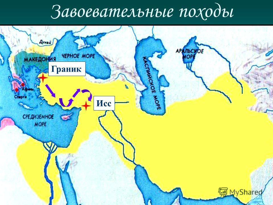 334 г. до н.э. – битва на р. Граник
