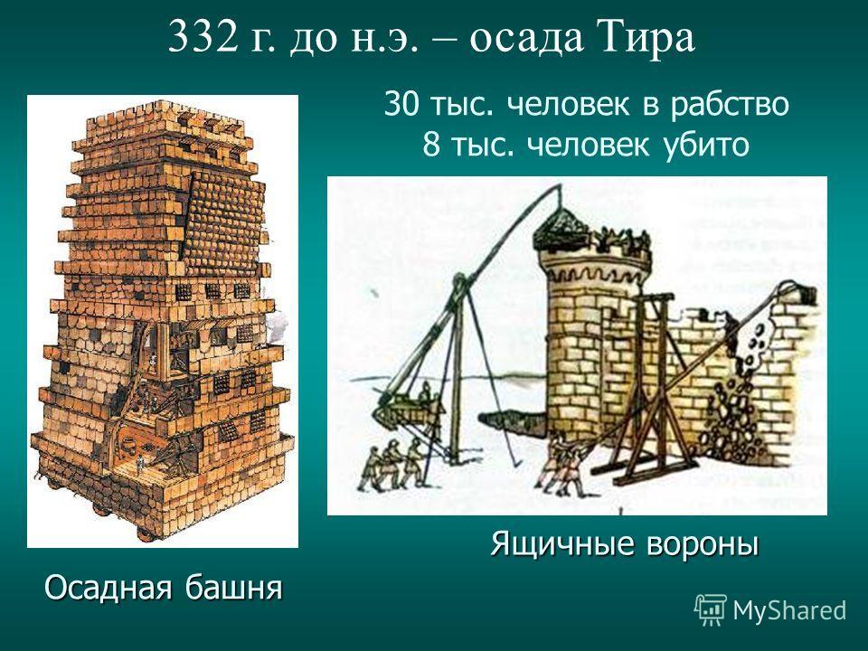 332 г. до н.э. – осада Тира
