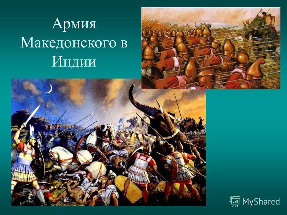 Завоевательные походы Граник Исс Тир Египет Гавгамелы Индия Вавилон