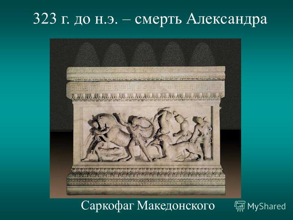 Держава Александра Македонского Цель Александра – «…соединить всех граждан в единый народ»