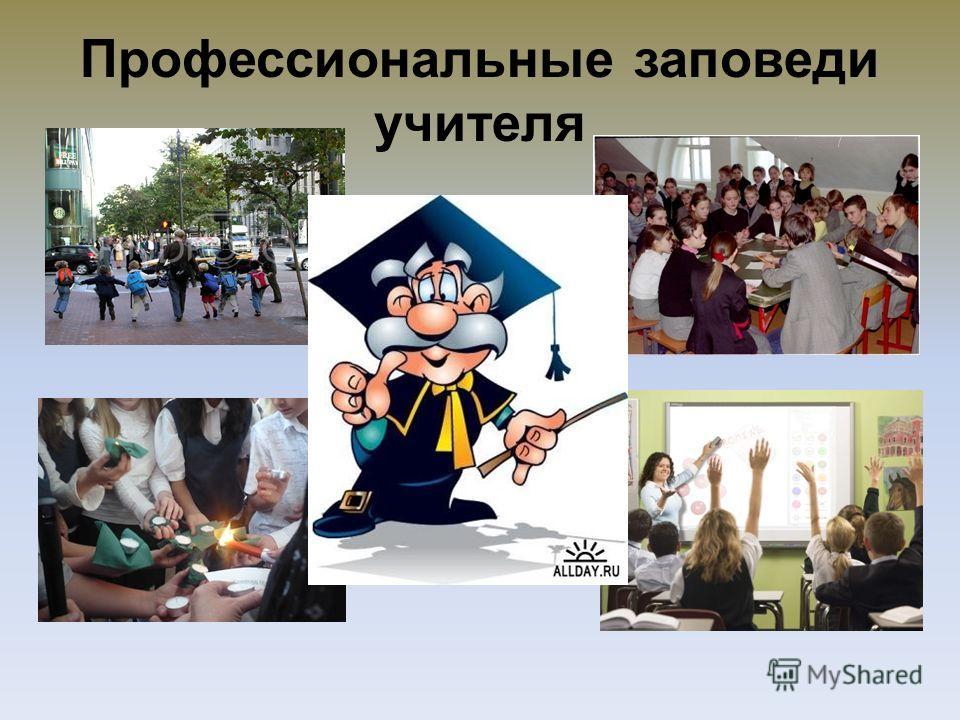Профессиональные заповеди учителя