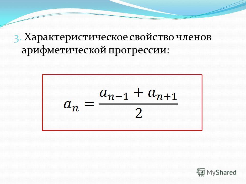 3. Характеристическое свойство членов арифметической прогрессии:
